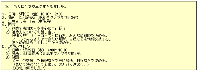 2014-05-09%e6%97%85%e8%a1%8c