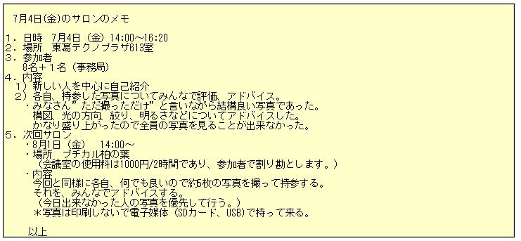 2014-07-04%e5%86%99%e7%9c%9f