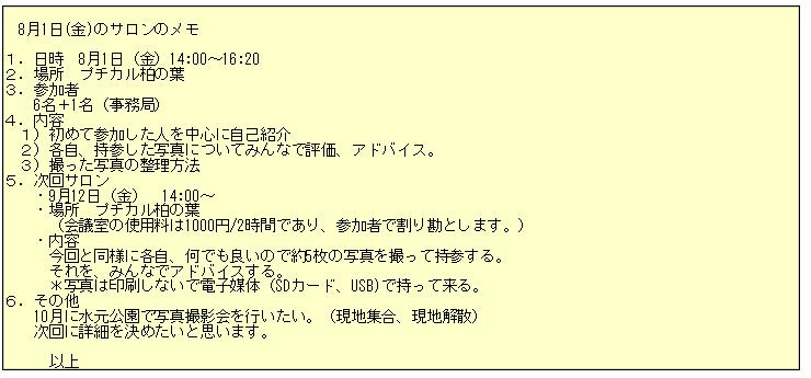 2014-08-01%e5%86%99%e7%9c%9f