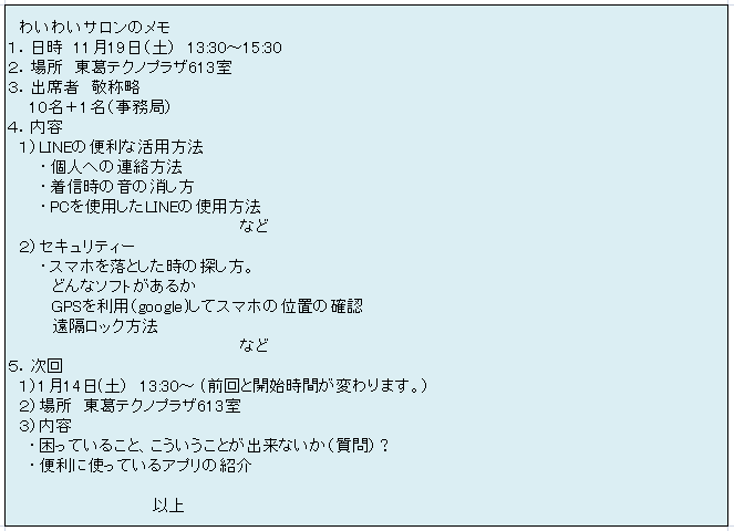 2016-11-19sumaho