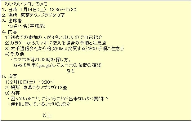 2017.01.14(sumaho)